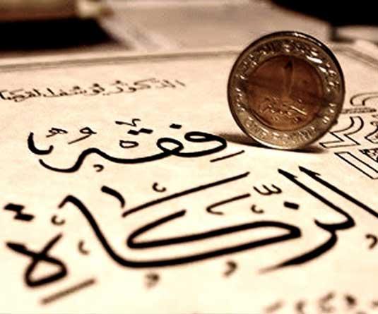 ইসলামের জাকাত ও কর ব্যবস্থা