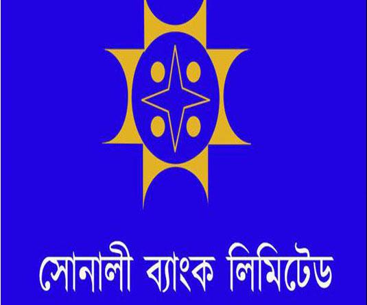 সোনালী ব্যাংক