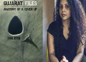 গুজরাট ফাইলস : ভারতীয় রাজনীতির এক ভয়ঙ্কর অধ্যায়ের প্রমাণ